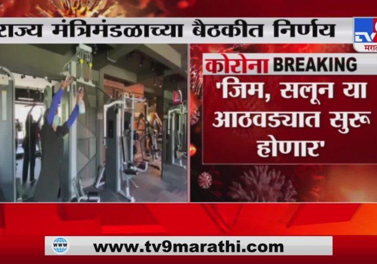 Gym & Salon Unlocking | महाराष्ट्रात जिम, सलून सुरू होणार; मंत्रिमंडळ्याच्या बैठकीत निर्णय