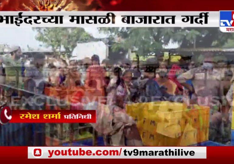 Bhayandar Breaking   भाईंदरच्या मासळी बाजारात गर्दी