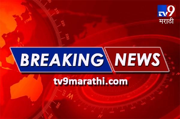 LIVE: वाढीव वीज बिलाविरोधात नागपुरात भाजप आक्रमक, 100 पेक्षा जास्त ठिकाणी आंदोलनं
