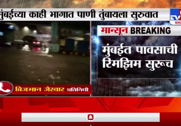 Mumbai rain | मुंबईत मुसळधार पावसाला सुरुवात, दादर, माटुंगा, हिंदमाता भागात पाणी साचलं