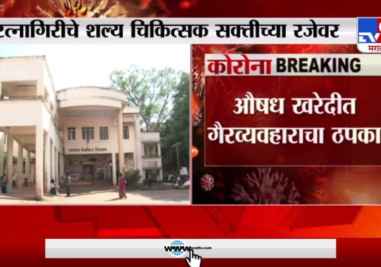 Ratnagiri Breaking | रत्नागिरीचे शल्य चिकित्सक सक्तीच्या रजेवर, जिल्हाधिकाऱ्यांची कारवाई