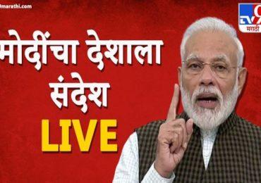 PM Garib Kalyan Ann Yojana | 80 कोटी नागरिकांना आणखी 5 महिने मोफत धान्य : पंतप्रधान मोदी