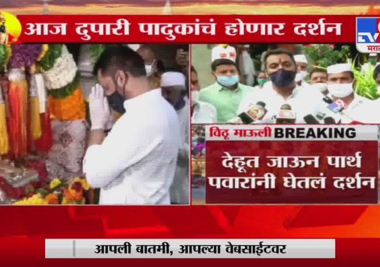 Pandharpur Wari 2020 | पार्थ पवार देहूत, तुकाराम महाराजांच्या चरणी लीन