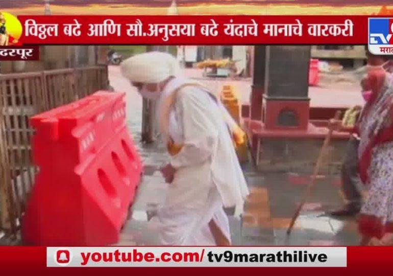Pandharpur Wari 2020 | मुख्यमंत्र्यांसोबत महापुजेचा मान यावर्षी बढे दाम्पत्याला