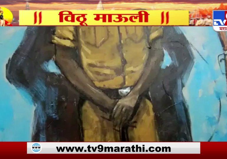 Pandharpur Wari | ...आणि पोलिसात विठ्ठल दिसला! | सोलापूरच्या चित्रकाराची अनोखी कलाकृती