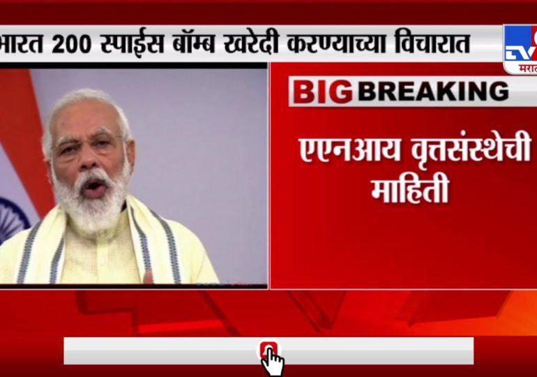 भारत 200 स्पाईस बॉम्ब खरेदीच्या विचारात, एएनआय वृत्तसंस्थेची माहिती