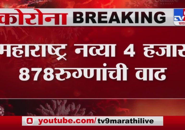 Maharashtra Corona Update | राज्यात आज 4 हजार 878 कोरोनाचे नवे रुग्ण