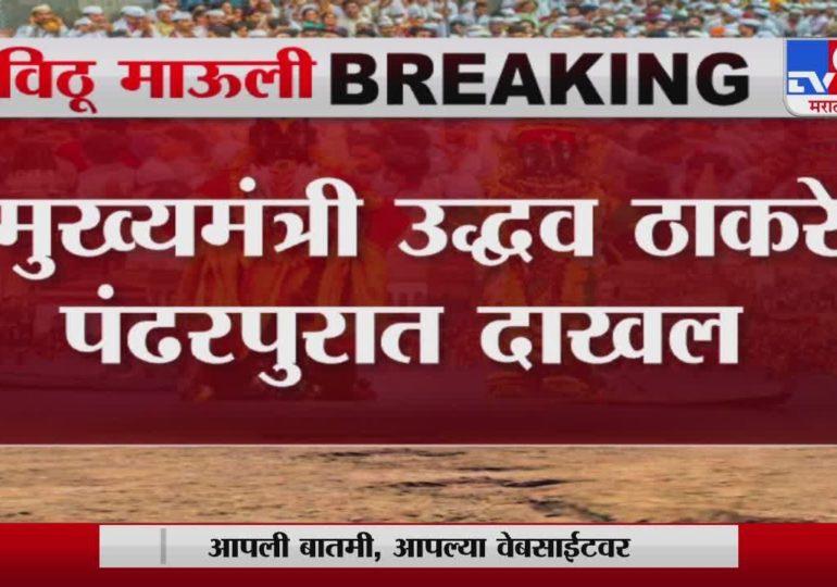 Breaking | मुख्यमंत्री उद्धव ठाकरे पंढरपुरात दाखल, पहाटे 3 वाजून 40 मिनिटांनी महापूजा