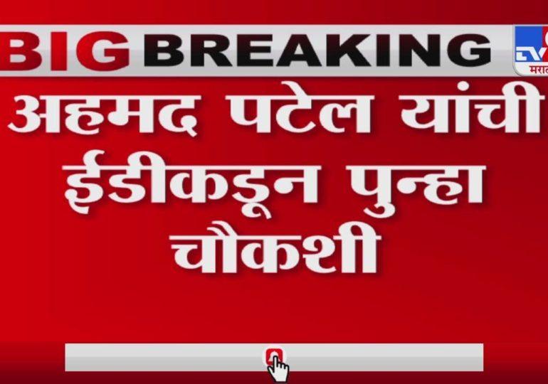 Breaking | संदेसारा घोटाळा प्रकरणी अहमद पटेल यांची ईडीकडून पुन्हा चौकशी