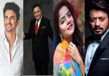 Bollywood Celebrities | 2020 च्या सहा महिन्यात मनोरंजन विश्वाने गमावले 20 हिरे!