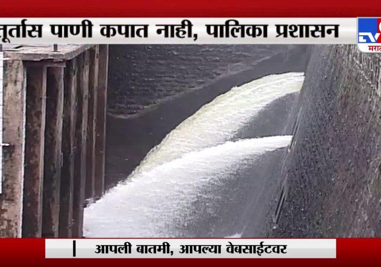 Mumbai Water Supply | मुंबईत तूर्तास पाणी कपात नाही : पालिका प्रशासन