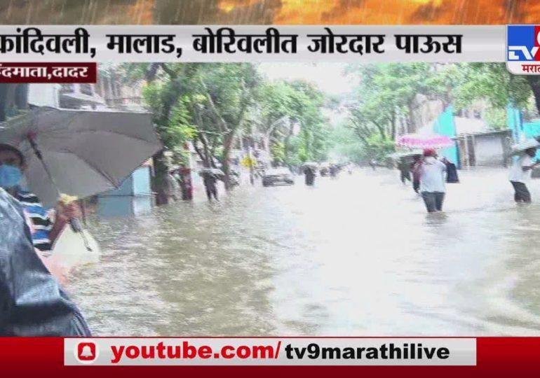 मुंबई आणि उपनगरात मुसळधार पाऊस | दादरच्या हिंदमाता परिसरात पाणी साचलं