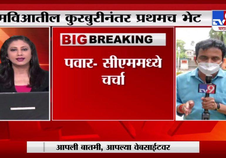 Breaking News | महाविकास आघाडीतील कुरबुरीनंतर शरद पवार-उद्धव ठाकरे यांच्यात बैठक