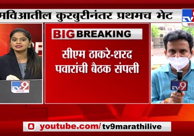 Breaking News | शरद पवार-उद्धव ठाकरेंच्या बैठकीत 'कोरोना'वर चर्चा