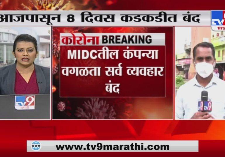 Aurangabad Lockdown   औरंगाबादमधील वाळुंज MIDC आजपासून बंद