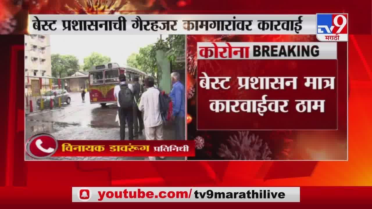 Mumbai Updates | बेस्टची गैरहजर कामगारांवर कारवाई