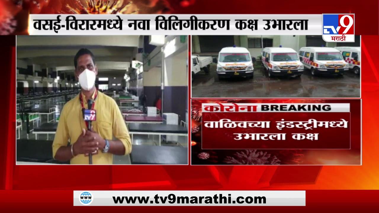 Vasai Virar Update | वसई-विरारमध्ये 1000 बेडचे विलगीकरण कक्ष
