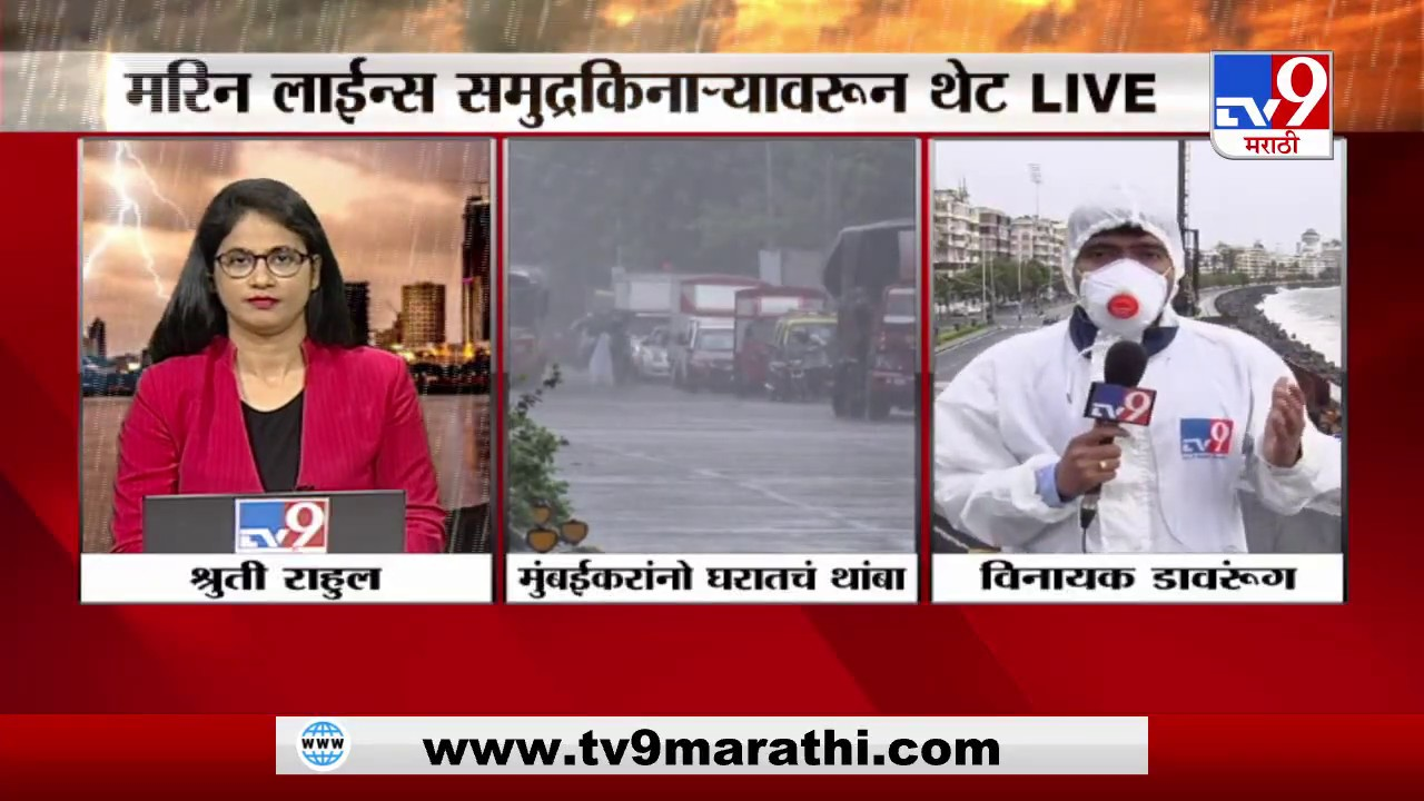 Mumbai Monsoon | मरिन ड्राईव्ह समुद्रकिनाऱ्यावर उंचच उंच लाटा