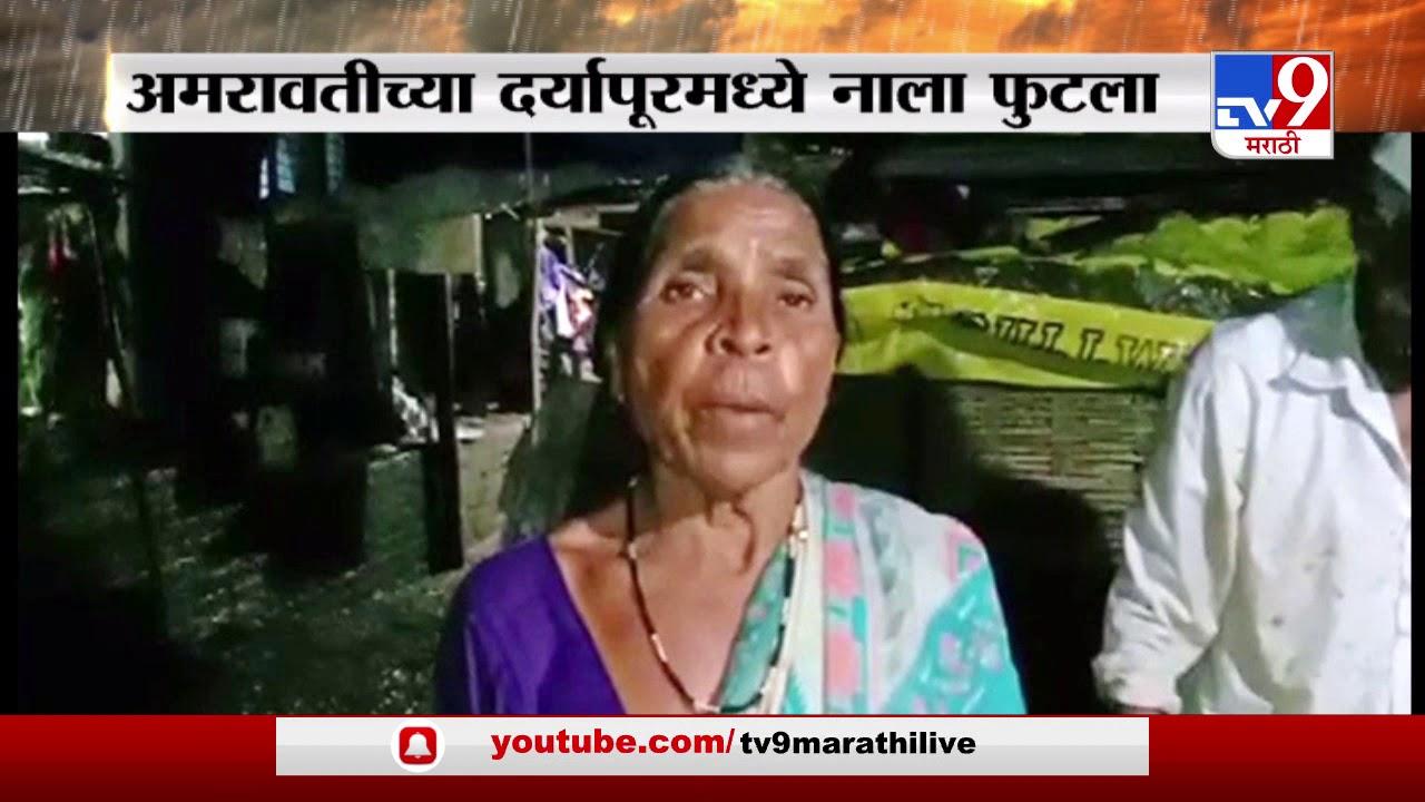 Amravati Breaking | अमरावतीच्या दर्यापूरमध्ये नाला फुटला, थिलोरी गावात पाणीच पाणी