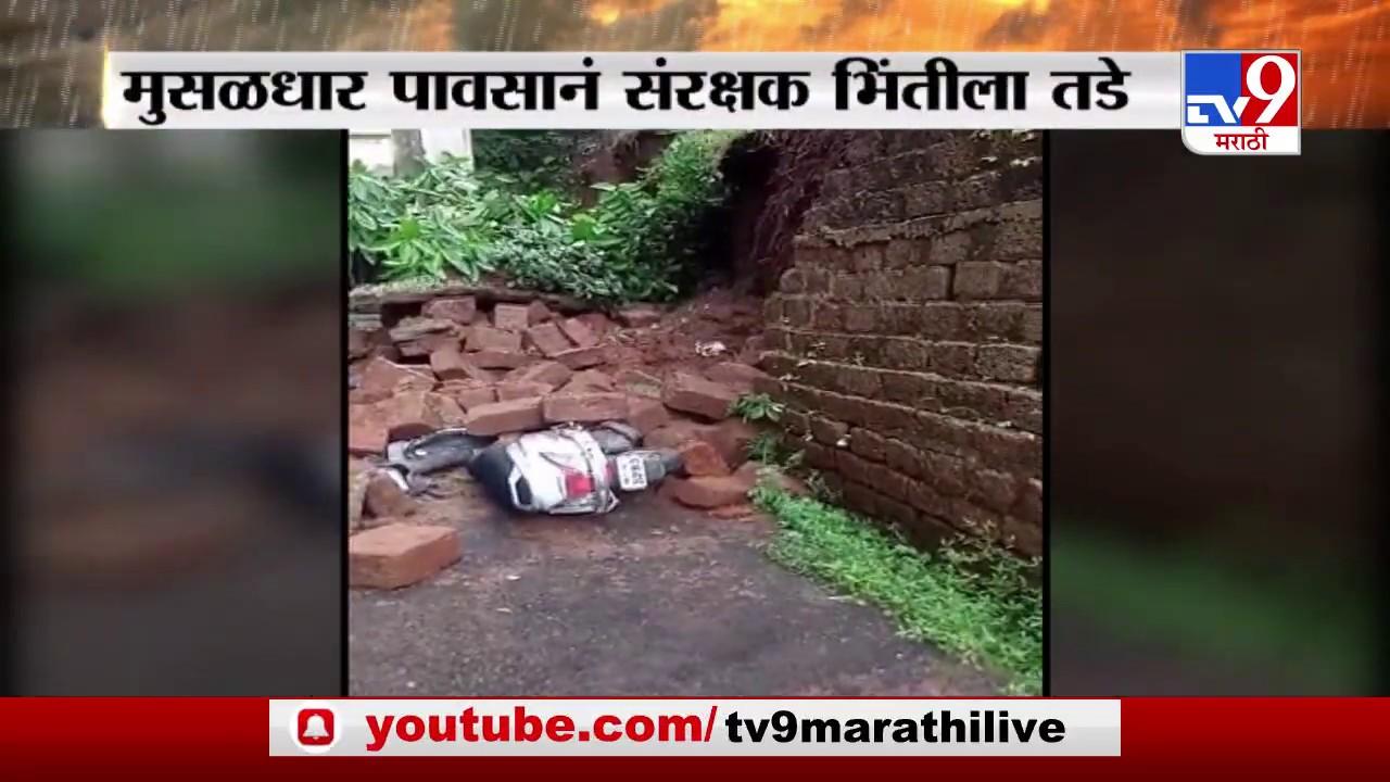 Sindhudurg | सिंधुदुर्गमध्ये मुसळधार पाऊस, कणकवलीत पावसानं संरक्षक भिंत कोसळली