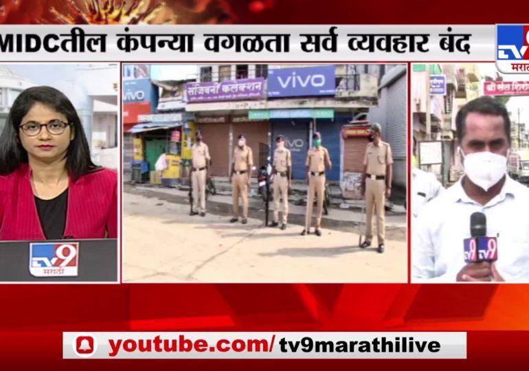 Aurangabad Update | औरंगाबादमधील वाळूंज भागात आजपासून 8 दिवस कडकडीत बंद
