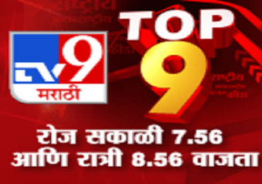 TOP 9 | लोकल ते ग्लोबल, सर्व बातम्या एकत्र, पाहा टॉप 9 न्यूज, दररोज टीव्ही 9 मराठीवर!