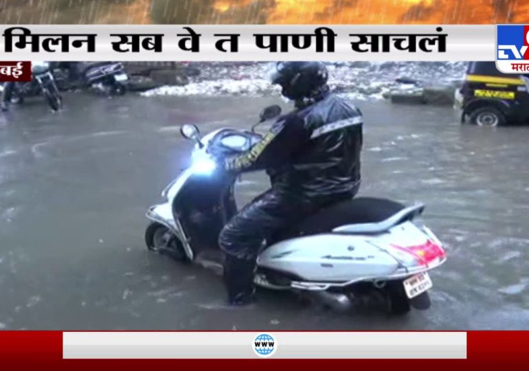 Mumbai Rain | मुंबईसह उपनगरात जोरदार पाऊस, मिलन सब-वेमध्ये गुडघाभर पाणी