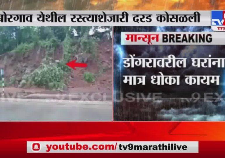 Mumbai Goa Highway | मुंबई-गोवा महामार्गावर दरड कोसळली
