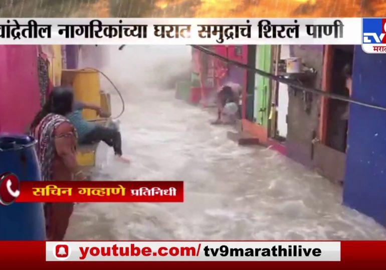 Mumbai Rain | मुसळधार पावसाने वांद्रेतील नागरिकांच्या घरात समुद्राचं पाणी शिरलं