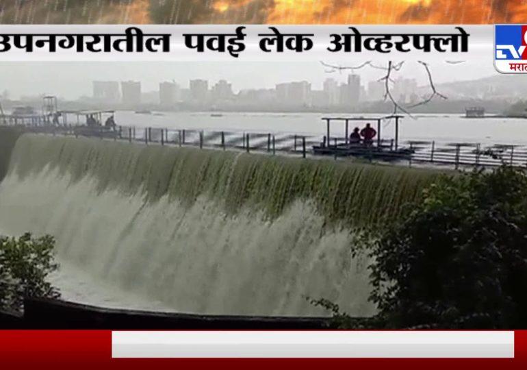 Powai Lake overflow   मुंबई उपनगरातील पवई लेक ओव्हरफ्लो