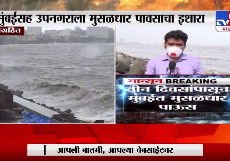 Mumbai Rain Update   मुंबईत आजही मुसळधार पावसाचा इशारा
