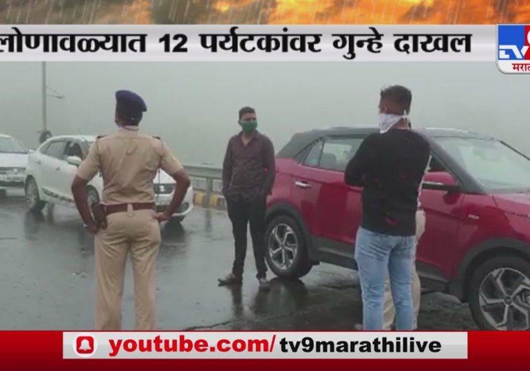 Lonavla | लोणावळा फिरण्याची हौस नडली, 12 पर्यटकांवर गुन्हे दाखल