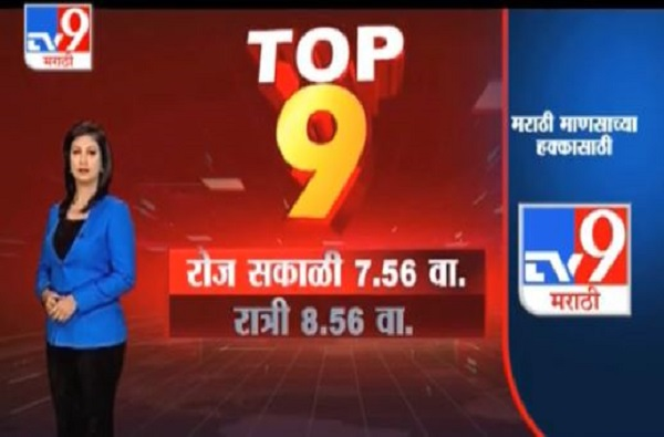 Marathi TOP 9 News