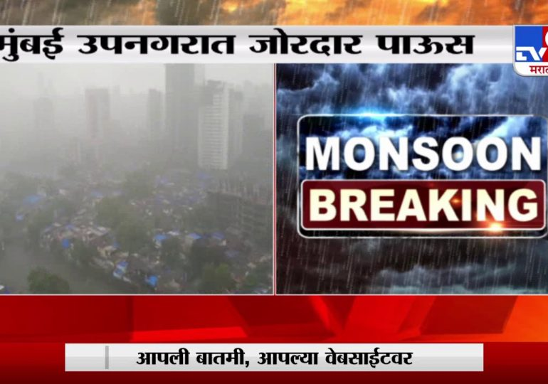 Mumbai Rain | मुंबईतील मालाड परिसरात मुसळधार पाऊस