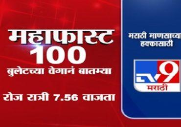 MahaFast News 100 | शंभर बातम्यांचा बुलेटच्या वेगाने आढावा, पाहा महाफास्ट न्यूज 100 न्यूज, दररोज टीव्ही 9 मराठीवर!