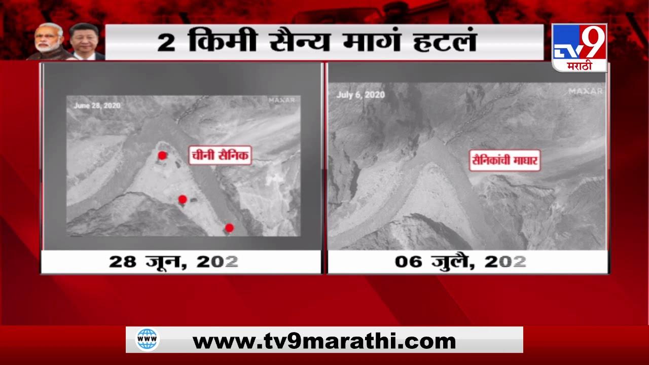 India-China Face Off | गलवान खोऱ्यातून चीनी सैन्य 2 किमी मागं हटलं
