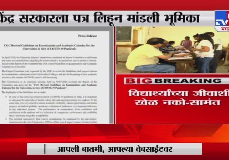 Exam Controversy   विद्यार्थ्यांच्या जीवाशी खेळ नको, मंत्री उदय सामंत यांचं केंद्राला पत्र