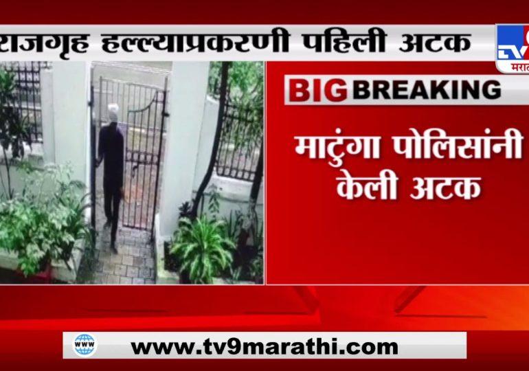 Rajgruh Vandalized   'राजगृह' हल्ल्याप्रकरणी पहिली अटक