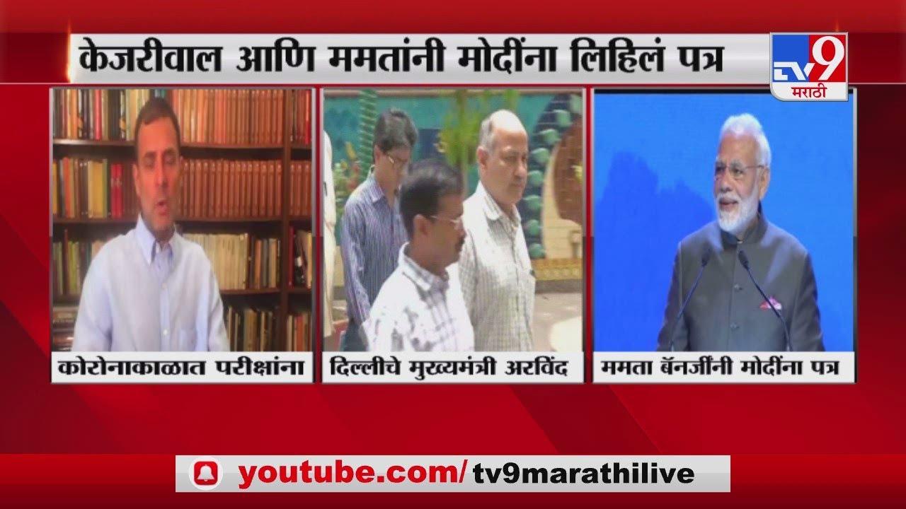 Exam Controversy | कोरोनाकाळात परीक्षांवरुन राहुल गांधी, ममता बॅनर्जी, अरविंद केजरीवाल आक्रमक