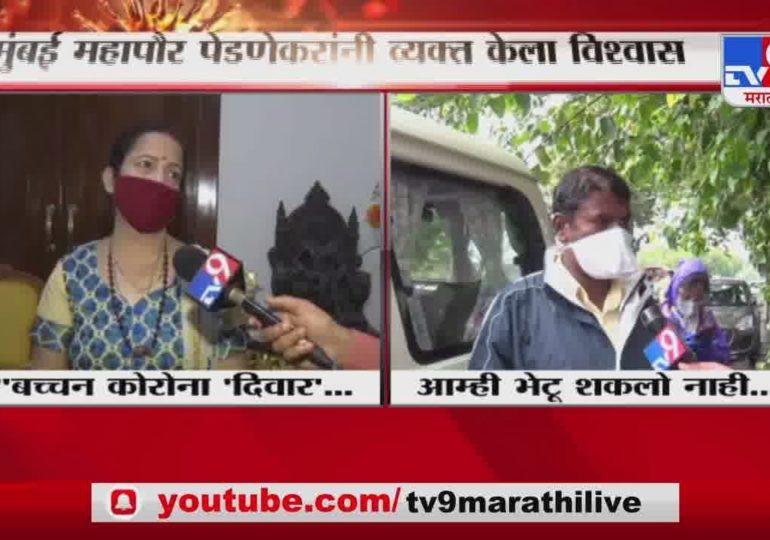 Mumbai Corona Update   मुंबई महापालिकेच्या सहाय्यक आयुक्तांकडून 'जलसा'ची पाहणी