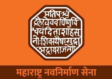 Pune Lockdown | सरकारनं अफू घेऊन निर्णय घेतलाय का? पुणे लॉकडाऊनवर मनसेचा सवाल