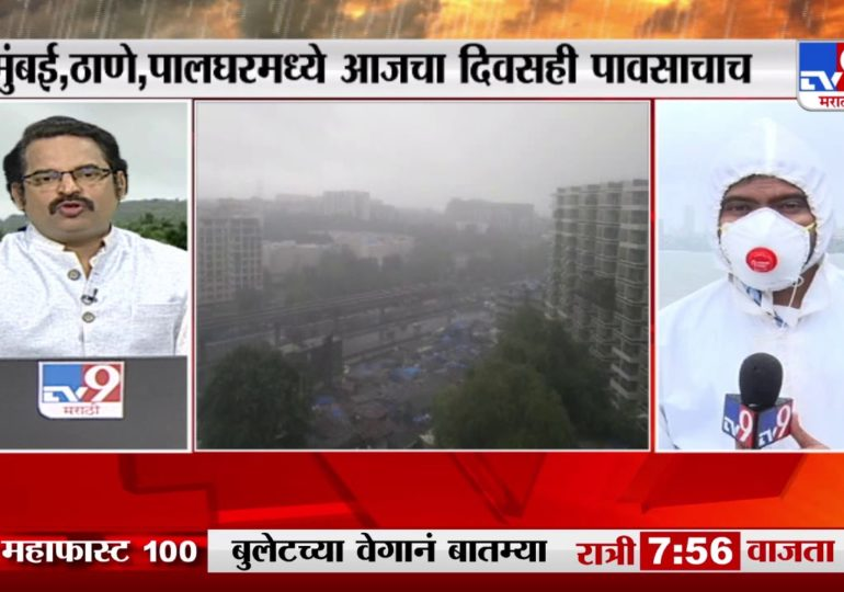 Rain Updates   मुंबई, ठाणे, पालघरमध्ये ऑरेंज अलर्ट, हवामान खात्याकडून अतिवृष्टीचा इशारा