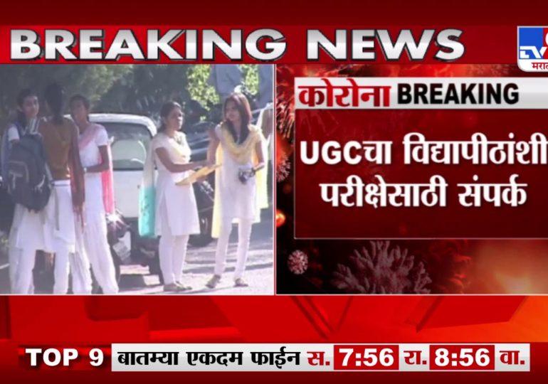 UGC Breaking | यूजीसीकडून विद्यापीठ परीक्षांची तयारी, परीक्षेसाठी विद्यापीठांशी संपर्क