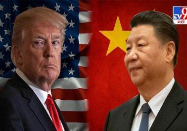 चीन-अमेरिकेतली तणातणी वाढली, अमेरिकेचे 24 तासात दोन निर्णय, चीनच्या चिंतेत वाढ