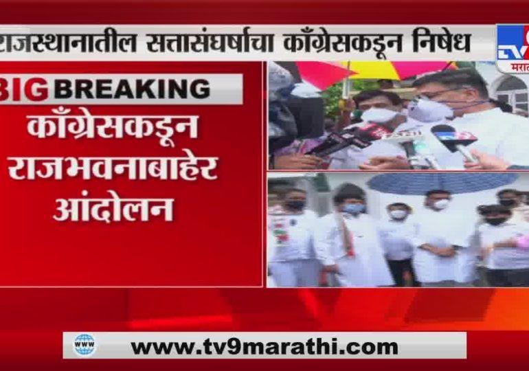 Congress Protest | राजस्थानातील सत्तानाट्याचे महाराष्ट्रात पडसाद, मुंबईत काँग्रेसचं आंदोलन