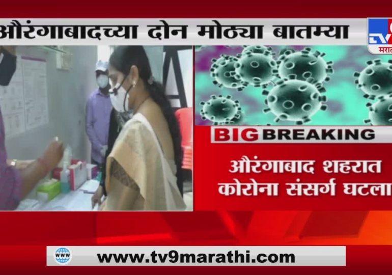 Aurangabad Corona   औरंगाबादेत कोरोना संसर्ग 60 टक्क्यांनी घटला, 18 दिवसात 70 हजार अँटिजन टेस्ट