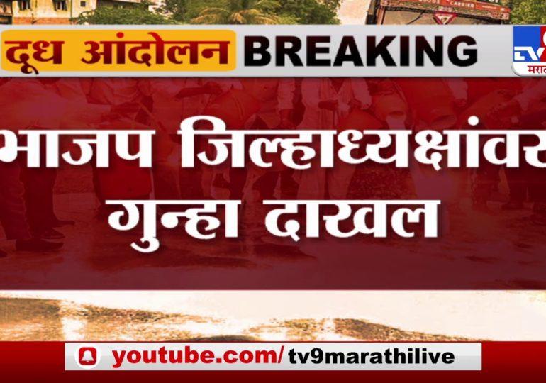 Ahmednagar Milk Agitation | परवानगी नसताना आंदोलन, माजी आमदारासह 35 जणांवर नेवासा येथे गुन्हे दाखल
