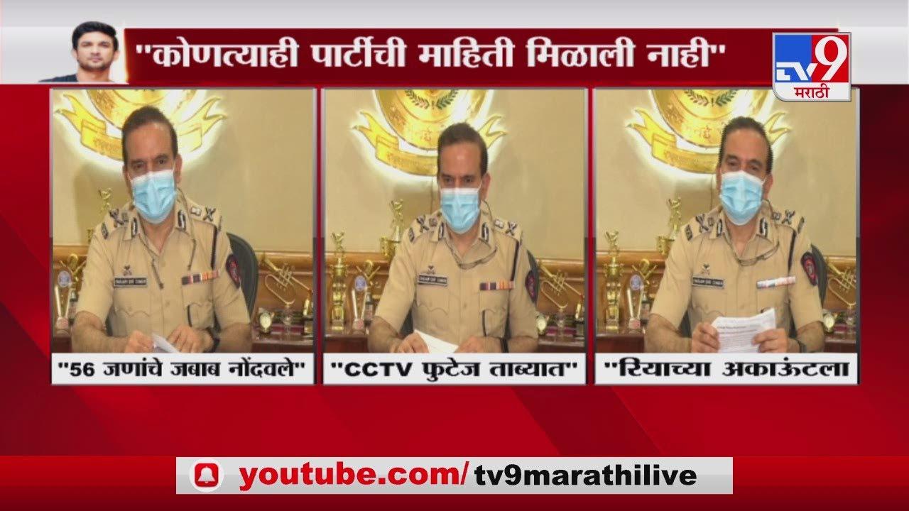 Sushant Singh Rajput | सीसीटीव्ही फुटेज ताब्यात, पार्टीचे पुरावे नाहीत : मुंबई पोलीस आयुक्त