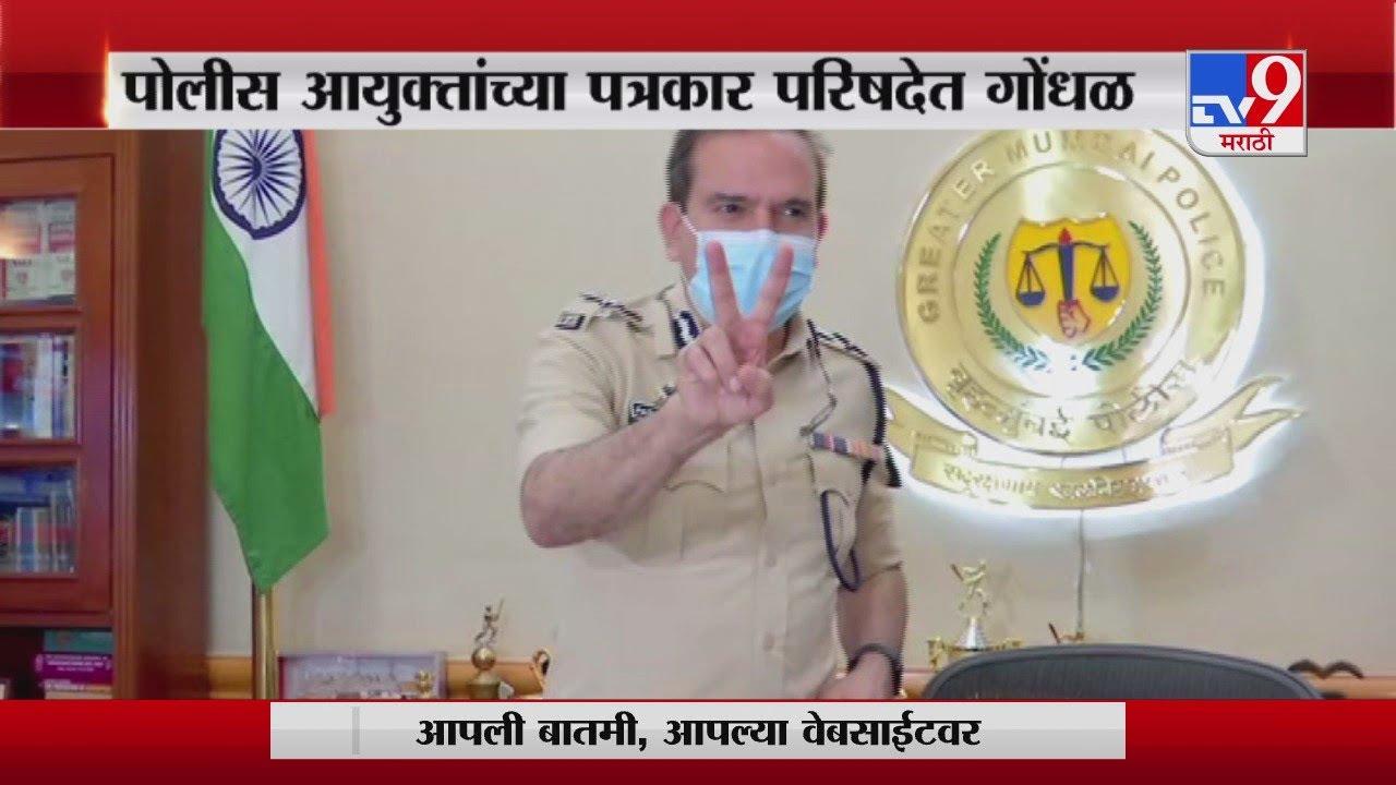 Mumbai Police Commissioner PC | मुंबई पोलीस आयुक्तांच्या पत्रकार परिषदेत गोंधळ