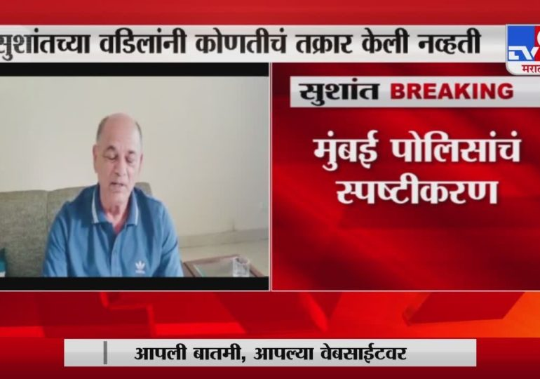 Sushant Singh Rajput   सुशांतचे वडील के. के. सिंह यांचे आरोप मुंबई पोलिसांनी फेटाळले